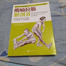 酸痛拉筋解剖书:你的私人拉筋保健指南(修订第2版)