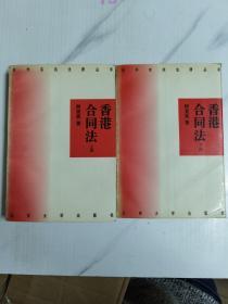 香港合同法:上下两册
