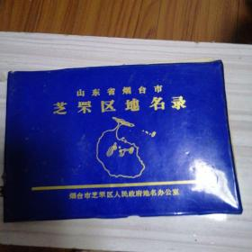 山东省烟台市芝罘区地名录