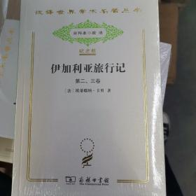 汉译世界学术名著丛书:伊加利亚旅行记 第二、三卷(纪念版)