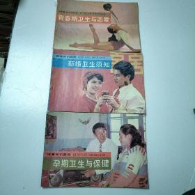 婚育知识画册  青春期卫生与恋爱  新婚卫生须知  孕期卫生与保健 3本和售