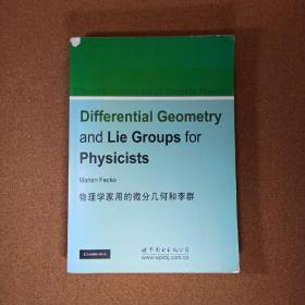 物理学家用的微分几何和李群