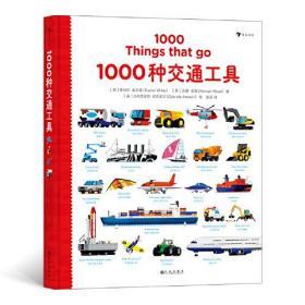 1000种交通工具