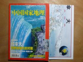 中国国家地理2005年12月有地图
