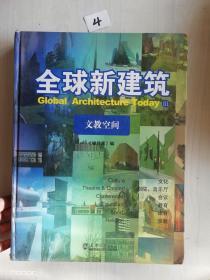 全球新建筑 Ⅲ 文教空间