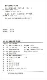 财务会计习题及解答(第4版原5590)