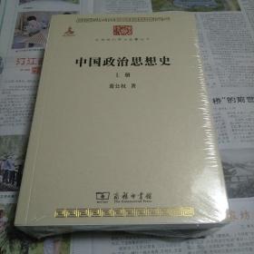 中国政治思想史(上下两册)