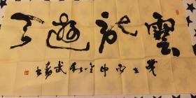 """武忠勤书横幅""""云龙游天"""""""