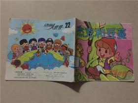 动画大世界:杰克和豆蔓(22)英国民间故事  1989年2印   七品