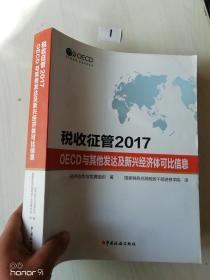 税收征管2017 OECD与其他发达及新兴经济体可比信息【内容干净】