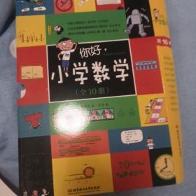 你好,小学数学(全套共10册)