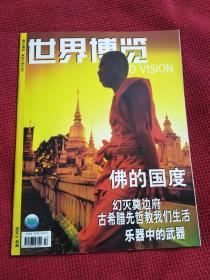 世界博览 2004年10月
