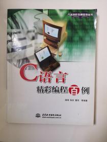 C语言精彩编程百例