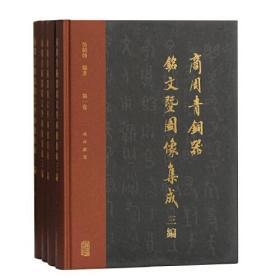 商周青铜器铭文暨图像集成三编(全四册)