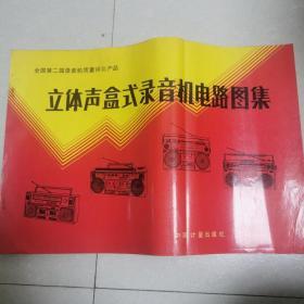 立体声盒式录音机电路图集