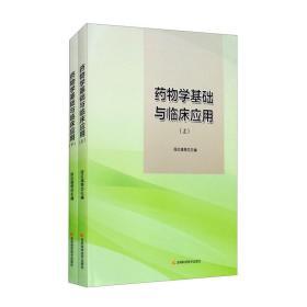 药物学基础与临床应用(套装上下册)