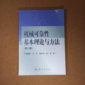 机械可靠性基本理论与方法(第2版)