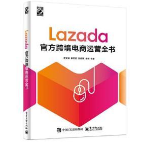 Lazada官方跨境电商运营全书