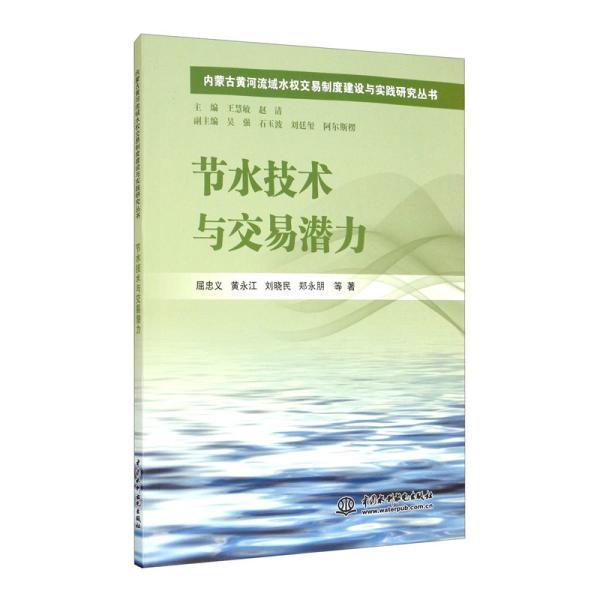 节水技术与交易潜力/内蒙古黄河流域水权交易制度建设与实践研究丛书
