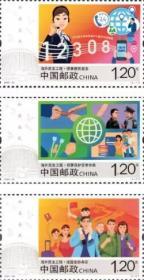 2020-26 海外民生工程 邮票 拍4套给方连