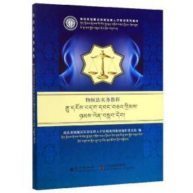 物权法实务教程(汉藏对照)