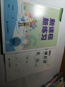 正版现货:人教PEP版2020新课程新练习英语六年级上册A版