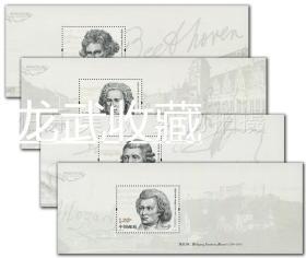 2010-19《外国音乐家》邮票 特殊版 4版一组