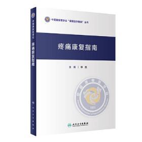 疼痛康复指南(精)/中国康复医学会康复医学指南丛书