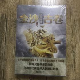 金沙古卷(3)古蜀蛇神