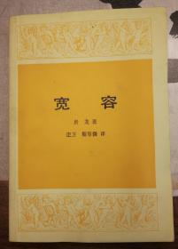 《宽容》87年出版品佳(m)