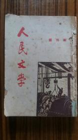 1949年出版一'(人民文学)一一创刊号一一6合订本