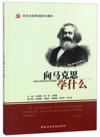 向马克思学什么(纪念马克思诞辰200周年)