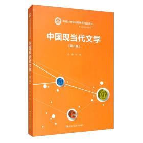 【全新正版】中国现当代文学 刘勇9787300257297中国人民大学出版社刘勇