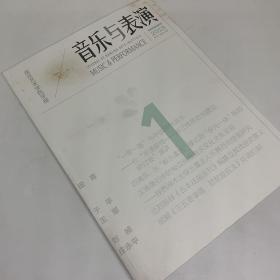 南京艺术学院学报 音乐与表演 2019年1 季刊