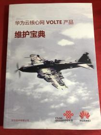 华为云核心网VOLTE产品 维护宝典