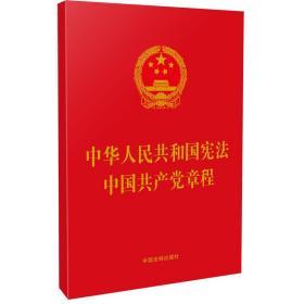 中华人民共和国宪法中国共产党章程(含誓词)(2021年版)(32开红皮特种纸烫金)