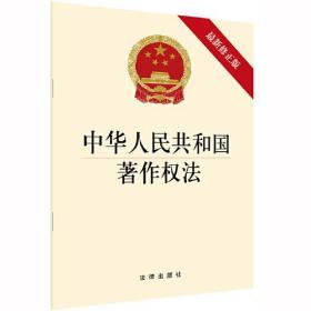 中华人民共和国著作权法(最新修正版)