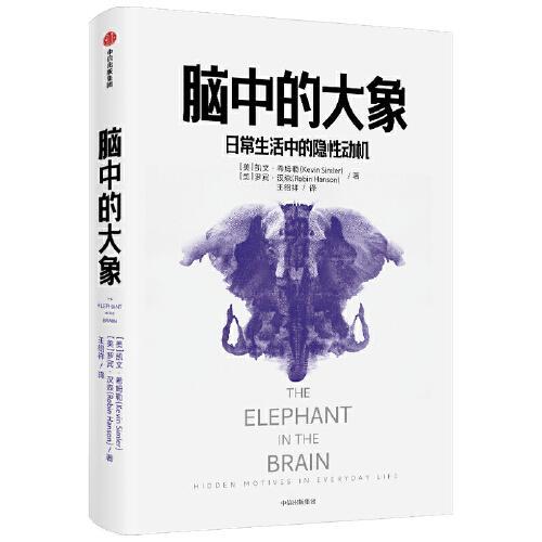 脑中的大象