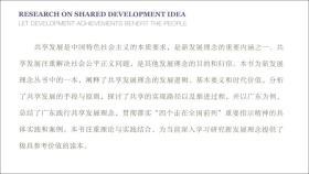 共享发展理念研究:让发展成果惠及广大人民