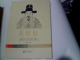 吴姐姐讲历史故事(第13册):明1368年-1643年