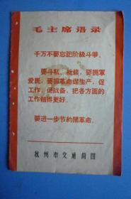 文革《杭州市交通简图》(有毛主席语录)