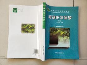 植物化学保护 第三版
