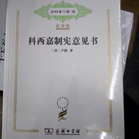 汉译世界学术名著丛书:科西嘉制宪意见书(纪念版)