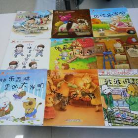齐家6+1 星七七 礼仪教育系列绘本(9本合售、书名看图)正版、现货、当天发货