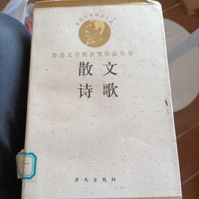 鲁迅文学奖获奖作品丛书 散文 诗歌