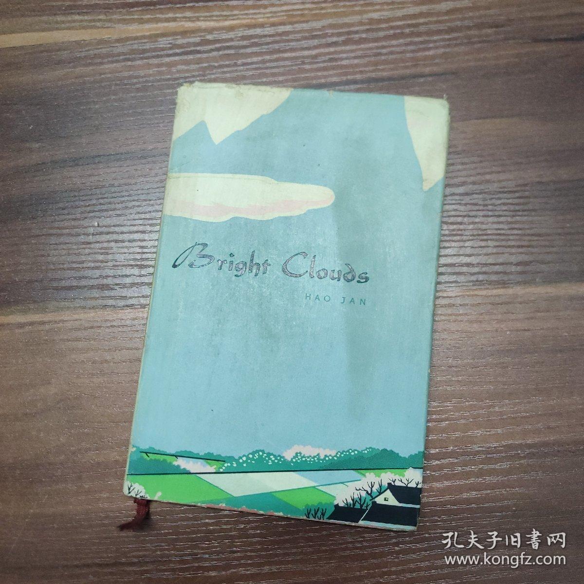 Bright Clouds 彩霞[英文版34开精装 [董辰生、陈玉先/插图]