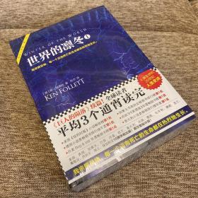 世界的凛冬(《巨人的陨落》续篇!)全三册