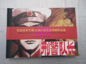刑警队长——姜吉维绘画(人美版32开精装)