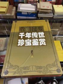 千年传世珍宝鉴赏:收藏秘要(全六卷)