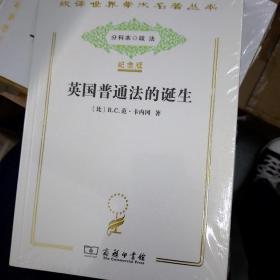 汉译世界学术名著丛书:英国普通法的诞生(纪念版)